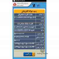 Amir-hossein-bone-document-money-sent